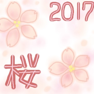2017桜花爛漫