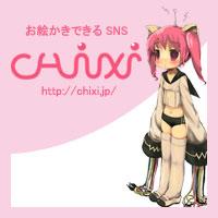 お絵かきできるイラストSNS [Chixi(ちぃ)]